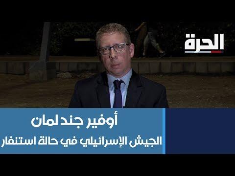 أوفير جندلمان: الجيش الإسرائيلي في حالة استنفار