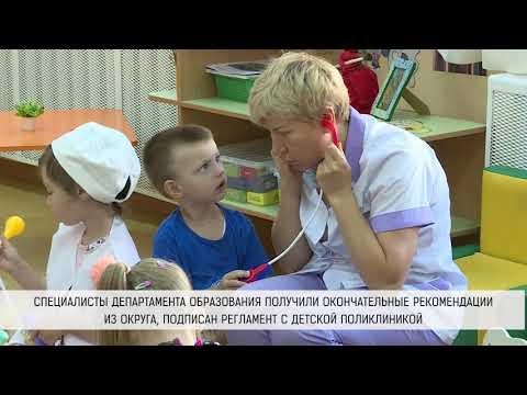 Как будут работать детские сады с 18 мая