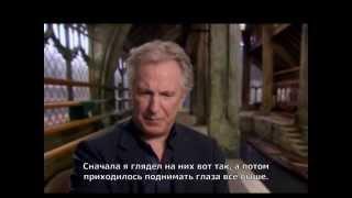 "Интервью Алана Рикмана о ""Дарах Смерти - 2"""
