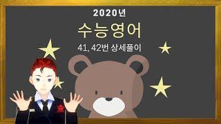 2020년 수능영어 41 42번 분석 노트필기 2019…