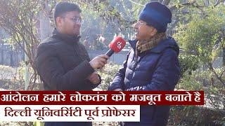 आंदोलन हमारे लोकतंत्र को मजबूत बनाते है : Delhi University पूर्व प्रोफेसर