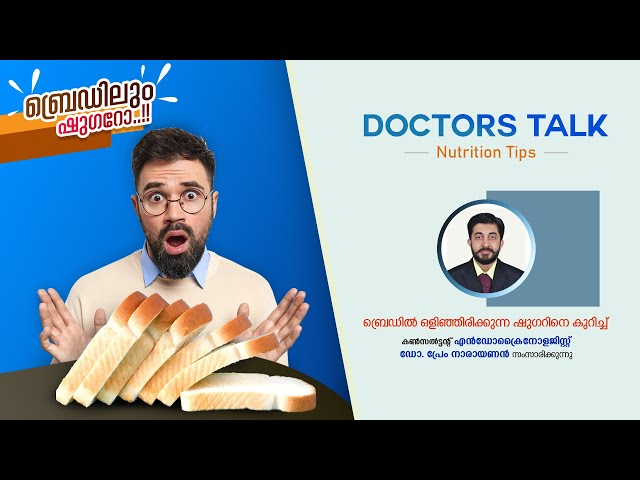 Doctors Talk: Nutrition Tips   Dr. Prem Narayanan   Ahalia Diabetes Hospital   Palakkad