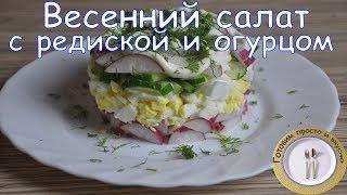 Весенний салат с редиской и огурцом Готовим просто и вкусно