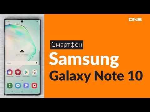 Распаковка смартфона Samsung Galaxy Note 10 / Unboxing Samsung Galaxy Note 10
