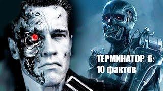 Терминатор 6. Тёмная судьба: 10 фактов, которые мы знаем