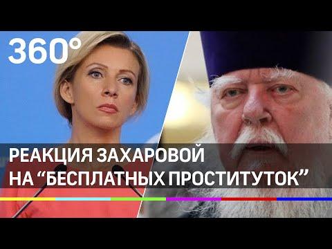 Мария Захарова отреагировала на слова священника Дмитрия Смирнова