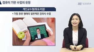 교육공학11011 멀티미디어의 종류와 특징