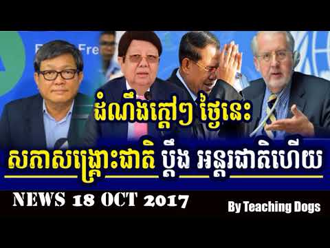Khmer Hot News: RFA Radio Free Asia Khmer Morning Wednesday 10/18/2017