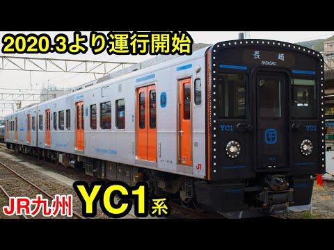 [JR九州] 2020.3より運行開始 YC1系を見学!/長崎駅