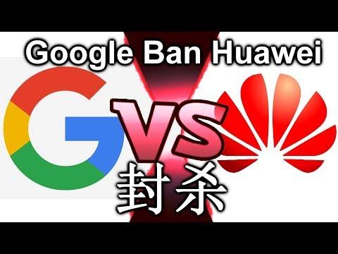 Google Ban Huawei 谷歌封杀华为    Epic Asian