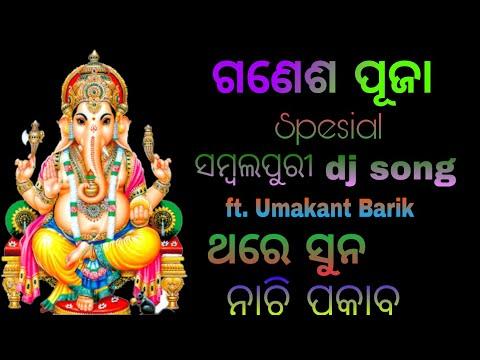 Ganesh Puja Special Sambalpuri Dj Song Ft. Umakant Barik By Sambalpuri Dj Network