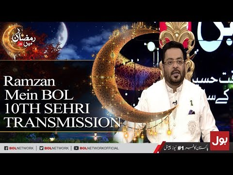 Ramzan Mein BOL - Complete Sehri Transmission with Dr.Aamir Liaquat Hussain 26th May 2018