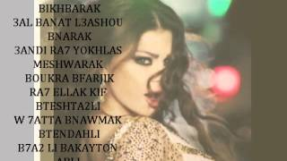 HAIFA BOUKRA BFARJIK WITH LYRICS