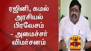 Minister Rajendra Balaji criticises Rajinikanth, Kamal Haasan's Political Entry | Thanthi TV