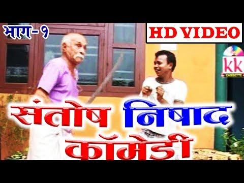 Santosh Nishad | Santosh Nishad ComedySCENE 1| CG COMEDY | Chhattisgarhi Natak | Hd Video 2019