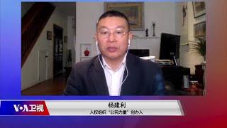 【杨建利:中国以防疫为名将侵犯人权行径合法化】12/10 #时事大家谈 #精彩点评 - YouTube