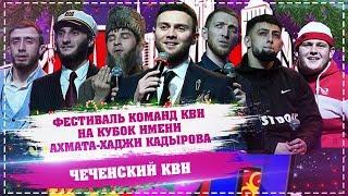 ЧЕЧЕНСКИЙ КВН   КУБОК КАДЫРОВА 2018   ПОЛНЫЙ ВЫПУСК