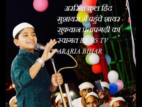 Sufiyan Pratapgarhi araria bihar-आॅल_इंडिया_मुशायरा 14.10.2017