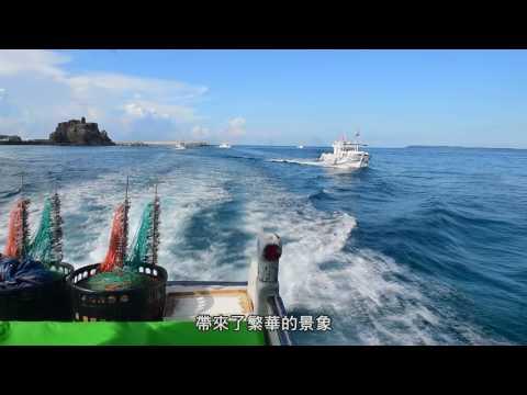 看見澎湖南方四島 3分鐘簡介版