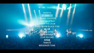 ストレイテナー【テナマニ 2018.02.20 at STUDIO COAST】ダイジェスト映像