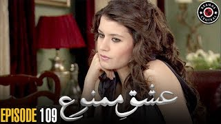 Ishq e Mamnu | Episode 109 | Turkish Drama | Nihal and Behlul | Dramas Central