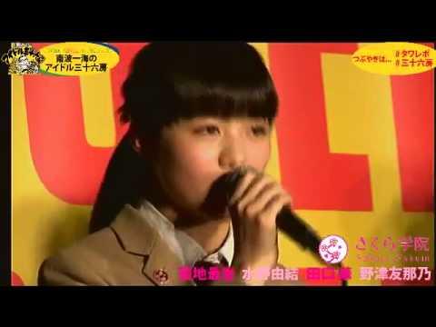 Kikuchi Moa's Impersonation of Suzuki Airi