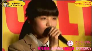 Video Kikuchi Moa's Impersonation of Suzuki Airi download MP3, 3GP, MP4, WEBM, AVI, FLV Agustus 2018