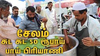 சுட சுட சேலம் 50 ரூபாய்  பாய் பிரியாணி |  Chicken Biriyani +Egg + Chicken 65+briyani
