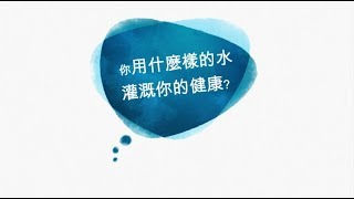 新一代BRITA濾水壺-Style純淨濾水壺 電視廣告