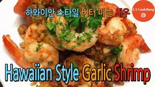 [ENG]Hawaiian Style Garlic Shr…