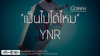 เป็นไปได้ไหม - YNR FT. เฉิน ชายพิเศษ (Prod. by MdBeatz) (เนื้อเพลง)