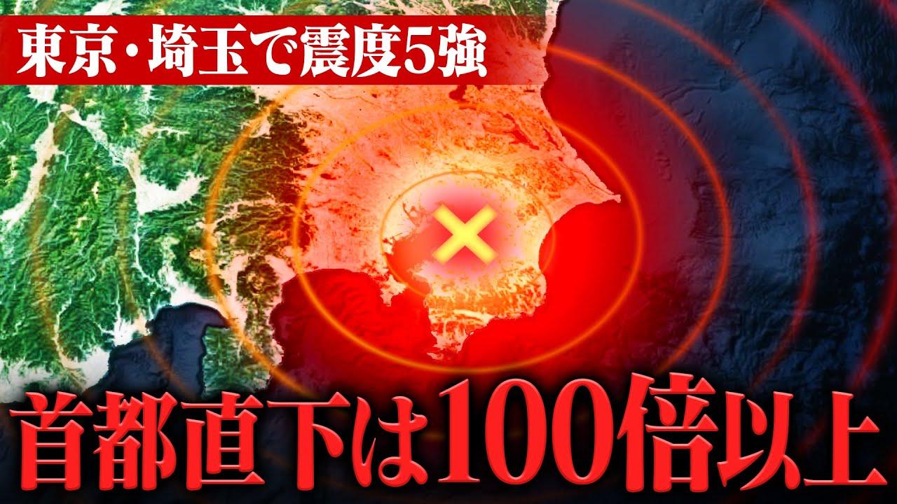 【警戒】今後100倍以上の大地震のおそれも… 首都直下地震との関連は?