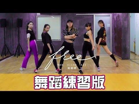 韓曉噯HANXIIAOAII - 【FREE】舞蹈練習版
