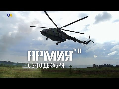 Армия 2.0: на