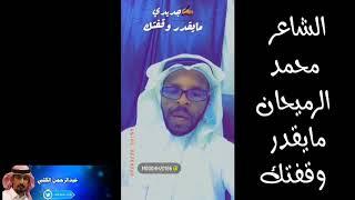 الشاعر محمد الرميحان  -  مايقدر وقفتك