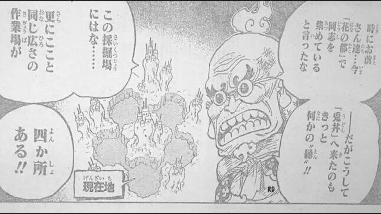 『ワンピース 941話 ネタバレ』One Piece 941 JP