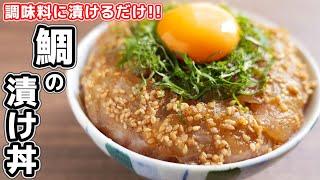 Sea bream pickled rice bowl | kattyanneru / Katchanneru's recipe transcription