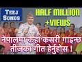 Ram Prasad Khanal's Nepali Teej Song 2054  Jhalak Haru video