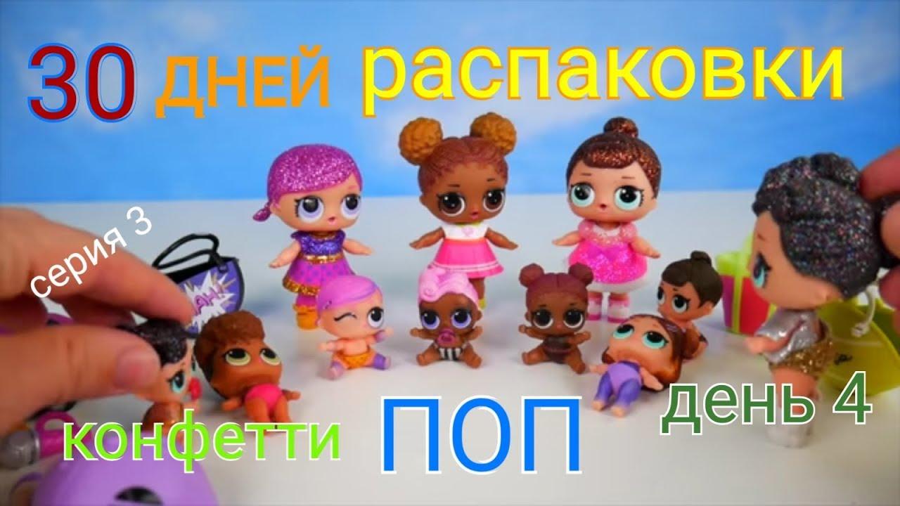 Куклы лол 3 серия КОНФЕТТИ ПОП продолжаем открывать - YouTube