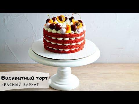 Торт красный бархат/Кремчиз на сливках/Red velvet