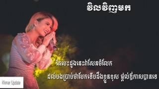 វិលវិញបានទេ, Vil Vinh ban te, Adda Angel Cover original song