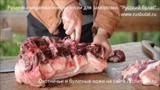 """Разделка медвежатины на куски для заморозки. Компания """"Русский булат"""""""