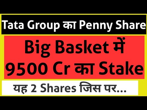 Penny Share to buy ◆ Tata Group Penny share ◆ Tata Group Bigbasket deal news