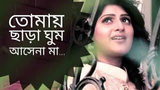 তোমায় ছাড়া ঘুম আসেনা মা   Tomay Chara Ghum Ashena Maa   Madhuraa Bhattacharya song