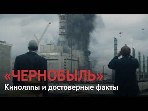 Как «Чернобыль» стал