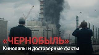 Как «Чернобыль» стал лучшим сериалом в истории (киноляпы и достоверные факты)