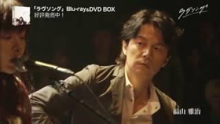 福山雅治、ラヴソング、藤原さくら、菅田将暉、Soup.