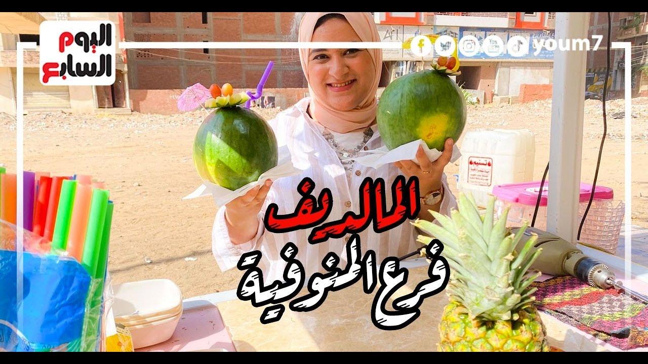 صورة فيديو : المالديف فرع المنوفية.. اختراع عصير بطيخ مضروب بالشينيور فى شارع باريس