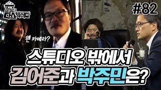 [다스뵈이다 82회] 직접 가본 다스뵈이다 촬영장! 스튜디오 밖에서 박주민 의원과 김어준 총수는..? | 박주민TV