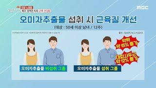 [생방송 오늘 저녁] 배우 김애경 씨의 근력 건강법! …